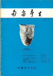 南島考古 第7号